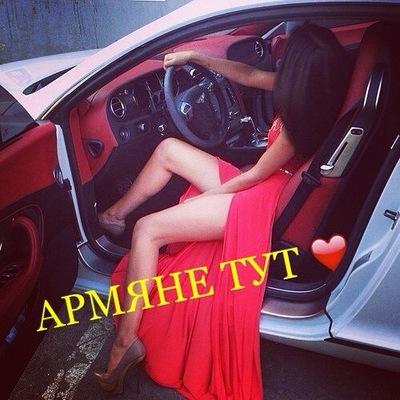 Армяне Тут