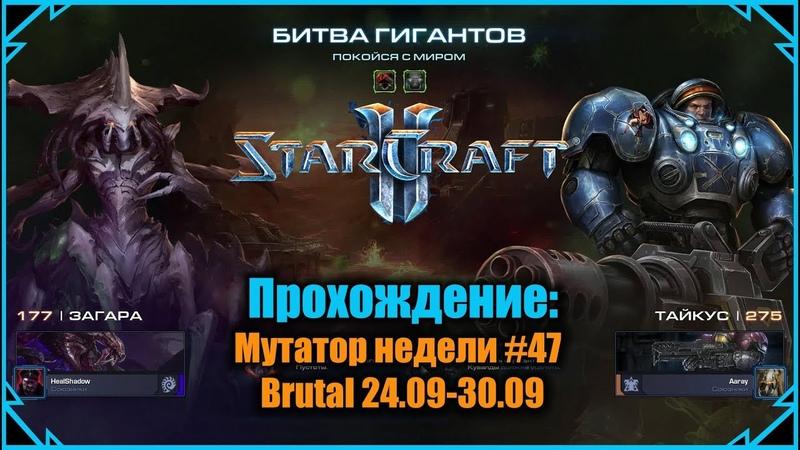 Starcraft II: Мутатор недели 47 Brutal 24.09-30.09