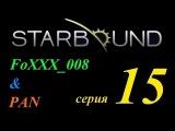 Совместное прохождение Starbound (Серия 15) Перо поэта