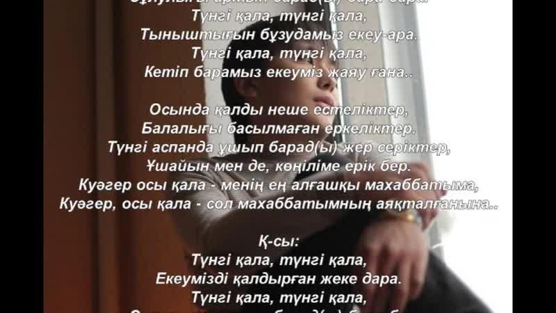 BaGi - Тунги кала (lyrics,текст,караоке)