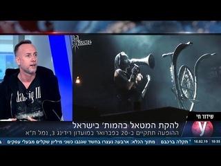 להקת המטאל בהמות בישראל - ריאיון באולפן ynet עם &#1