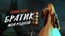 София Берг - Братик мой родной (Премьера клипа, 2018)