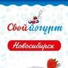 """Закваски """"Свой йогурт"""" Новосибирск"""