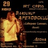 29 июня Владимир Ареховский в Петербурге
