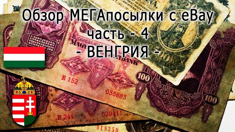 МЕГАпосылка с eBay часть-4 (ВЕНГРИЯ), MEGAparcel From eBay Part IV (Hungary)