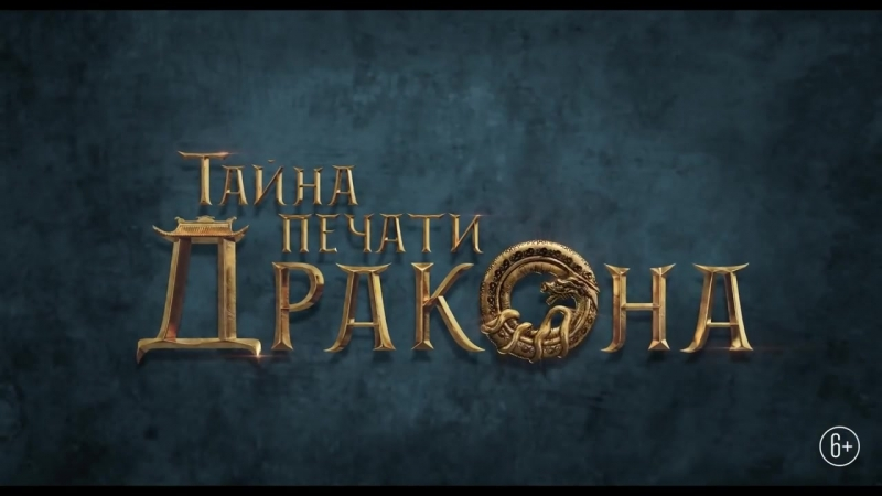 Тайна Печати дракона Тизер трейлер 2 2019