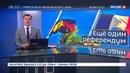 Новости на Россия 24 Власти Франции согласовали референдум о независимости Новой Каледонии