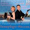 """Концерт Марины Романцовой """"Петербург-Москва"""""""