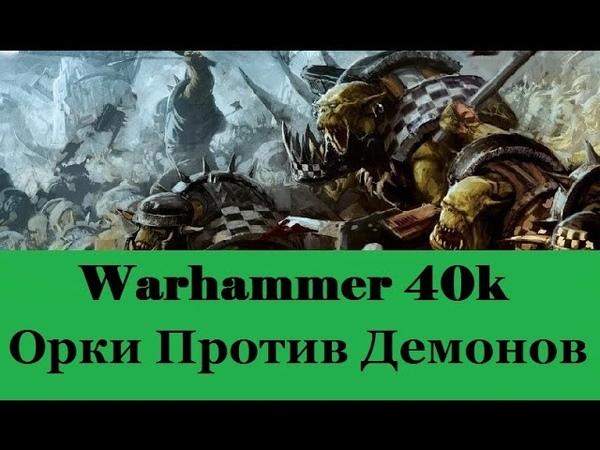 Warhammer 40000 Орки Против Демонов