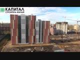 Семейный квартал Петра и Февронии на Солотчинском шоссе .Ход строительства - Октябрь 2018.Капитал-строитель жилья!
