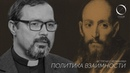 Апостол Павел — Войчех Суровка: Политика взаимности