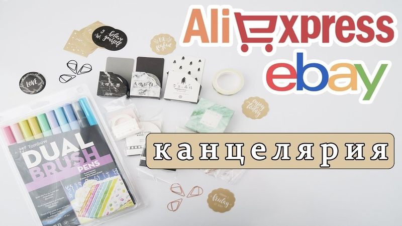 КАНЦЕЛЯРИЯ с ALIEXPRESS, EBAY | Tombow Dual Brush Pens