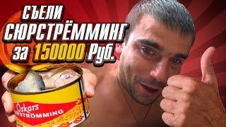 СЪЕЛИ СЮРСТРЁММИНГ ЗА 150 000 РУБЛЕЙ