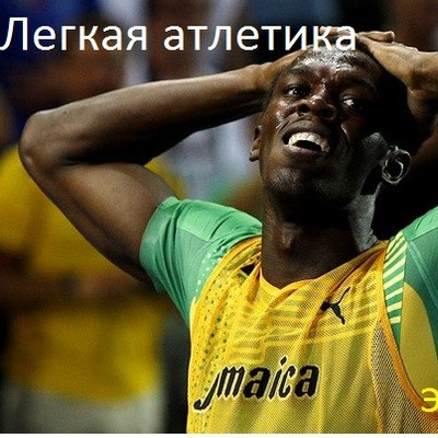 e2a89ce2 Легкая атлетика-это жизнь | ВКонтакте