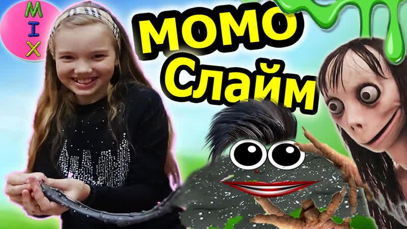 МОМО Слайм\\Самодельный ЧЕРНЫЙ Лизун АНТИСТРЕСС💦Невероятное Перевоплощение МоМо\\СтасяМикс