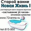 Реставрация ванн Тюмень