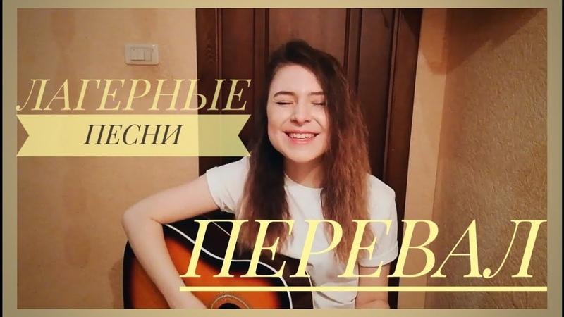 Лагерные песни - Перевал (кавер)