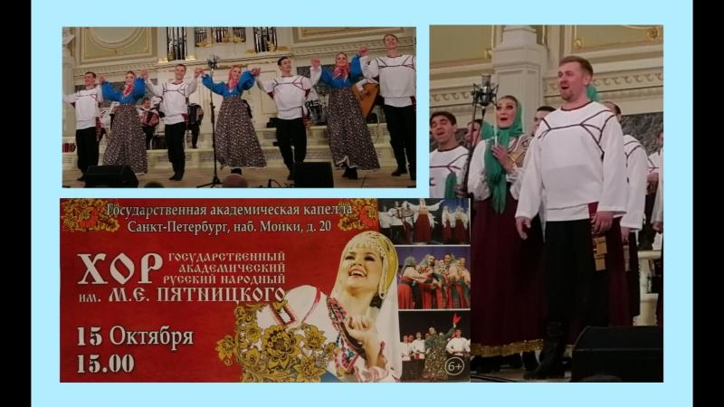 концерт - Хор имени М. Пятницкого-15.10.2017