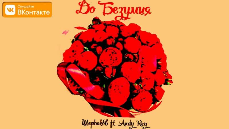 Щерbаков feat. Andy Rey - До Безумия (Official Audio 2018)
