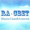 RA-СВЕТ школа СамоРАзвития РЕЙКИ и НОВЫЕ ЭНЕРГИИ