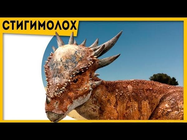 Все про динозавров Стигимолох Пахицефалозавр Мира Юрского периода 2 2018