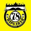 """""""Парадная 78"""" - экскурсии по Санкт-Петербургу"""