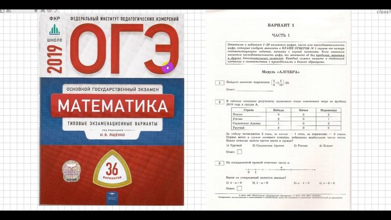 Разбор новых вариантов ОГЭ 2019 по математике Ященко 36 вариантов 1 вариант №1 4
