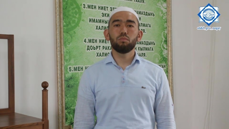 13 апреля 2018 года в Ногайском районе в гостях побывал имам с. Сраждинаул (Вышеталовка) Тарумовского района Джемалиев Мухаммада