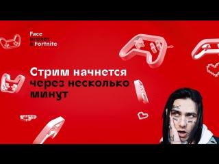 Face играет в Fortnite