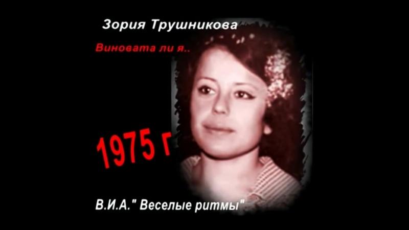 1975 г. Виновата ли я Зория Трушникова Веселые ритмы ст. Кущевская (видео Ю.Сочков)