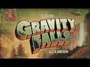 Песня о Гравити Фолз на Русском/ song about Gravity falls in Russian