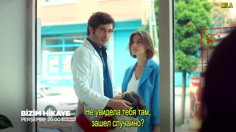 Nasha.istoriya.43.ser.FRAGMAN_02.2018.rus.sub.MILA