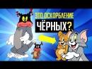 Уголок Акра ТОМ И ДЖЕРРИ РАСИСТЫ Тёмное прошлое мультфильма