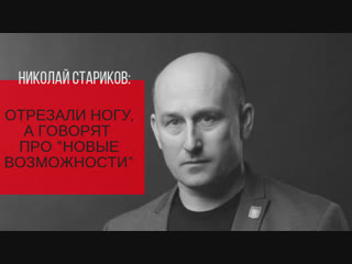 Николай Стариков: отрезали ногу, а говорят про