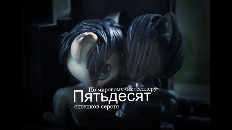 LPS пародия : 50 оттенков серого (collab with Kusa lps) (YAOI)
