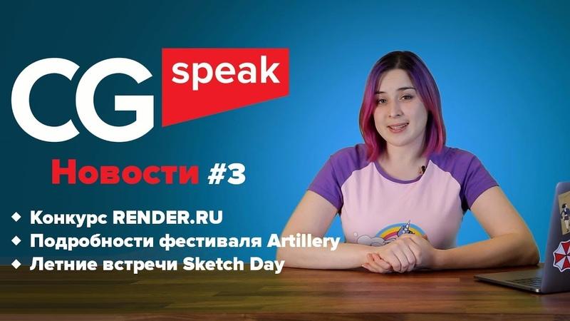 CG SPEAK NEWS 3 о конкурсе Render.ru, о фестивале Artillery, о встречах Sketch Day