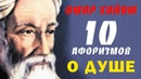 Омар Хайям — Мудрые Афоризмы о Душе — ТОП 10
