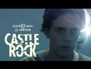 Касл-рок | Castle Rock | Тизер в озвучке LostFilm