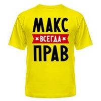 Максим Колеснёв, 10 июля 1992, Могилев, id117949862