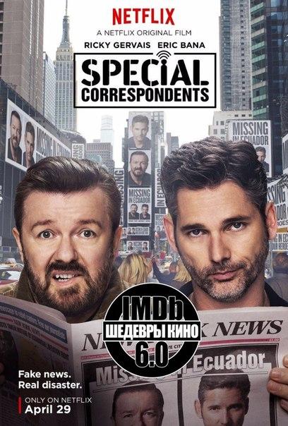 Специальные корреспонденты (2016)