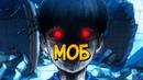 Экстрасенс Моб из аниме Моб Психо 100 способности характер шкала срыва