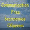 Communication Free