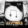 Дима Панов и Саша Ветров у Гороховского, 20.06