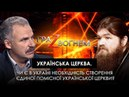 Гра Z вогнем Чи є в Україні необхідність створення єдиної помісної української церкви