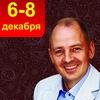 Руслан Нарушевич 6-8 декабря в Калининграде!
