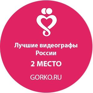 Видеограф, Россия, 2 место