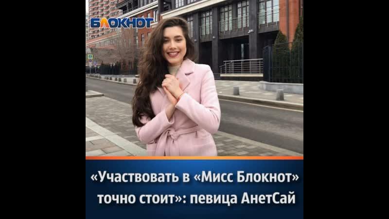 «Участвовать в «Мисс Блокнот» точно стоит» певица АнетСай