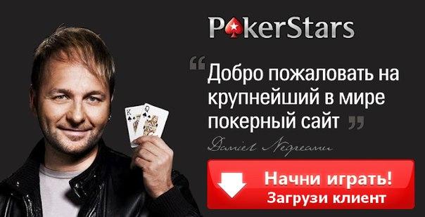 покер старс клиент для планшета