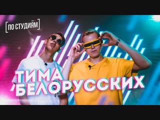 В студии у Тимы Белорусских [ПО СТУДИЯМ]