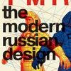 "Кинопоказ ""The Modern Russian Design"""